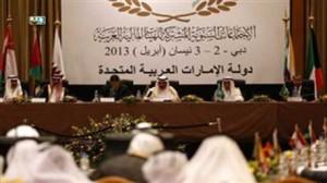 الدورة الرابعة لاجتماع مجلس وزراء المالية العرب