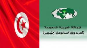 تونس و السعودية