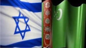 الكيان الصهيوني و تركمانستان
