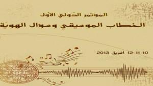 الخطاب الموسيقي وسؤال الهوية