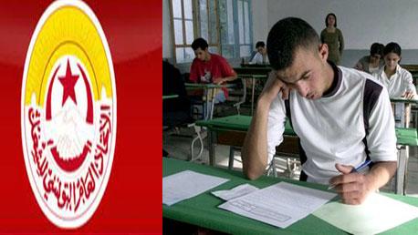 الهيئة الدارية لنقابة التعليم الثانوي