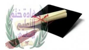 مناظرة شهادة ختم التعليم الأساسي