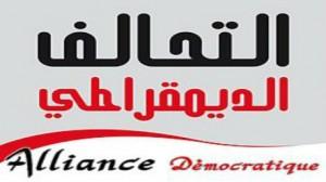التحالف الديمقراطي