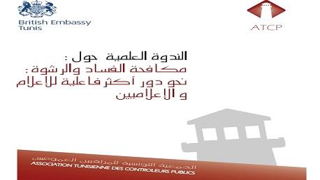 الجمعية التونسية للمراقبين العموميين