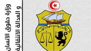 """وزارة حقوق الإنسان: انتداب المشمولين بالعفو العام دون """"تحريف أو مجاملة"""""""