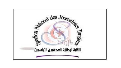 النقابة الوطنية للصحافيين