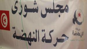 اليوم مجلس الشورى لحركة النهضة  يناقش خارطة المبادرات السياسية المطروحة