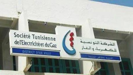 الشركة التونسية  للكهبرباء والغاز