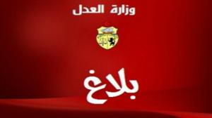 بلاغ وزارة العدل