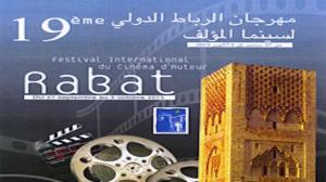 تونس تشارك في فعاليات مهرجان الرباط لسينما المؤلف