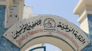 نقابة الصحفيين تُوضح تراتيب إضراب يوم غد والإذاعة التونسية تعتبره غير شرعي