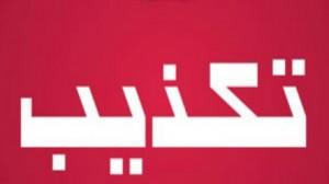 عقب ما أوردته قناة المنار: وزارة الداخلية تنفي خبر إحباط عملية تفجير في مدينة سوسة