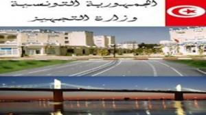 وزارة التجهيز والبيئة: تعيين مديرين عامين جديدين صلب الوزارة