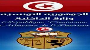 وزارة الداخلية تنفي ما روّج من استهداف لقيادات تابعة لحزب نداء تونس