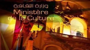 وزارة الثقافة التونسية