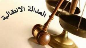 مشروع قانون العدالة الانتقالية