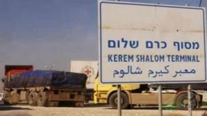 """معبر """"كرم أبو سالم"""" التجاري جنوب قطاع غزة"""