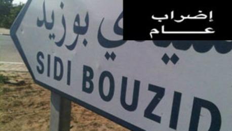 إتحاد الشغل يقرر الإضراب في ولاية سيدي بوزيد