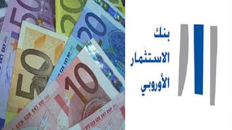 البنك الاوروبي للاستثمار