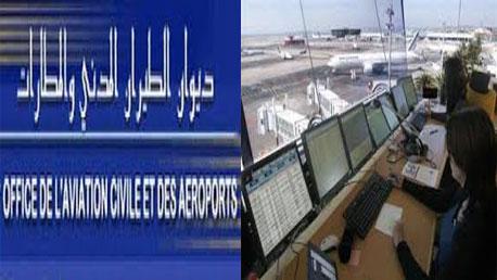 ديوان الطيران المدني
