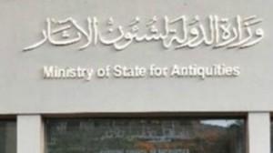 وزارة الآثار المصرية