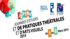 الدورة 13 للأيّام الدراسيّة والتطبيقيّة  للمسرح وفنون الفرجة بسوسة