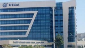 الاتحاد التونسي للصناعة والتجارة والصناعات التقليدية