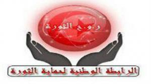 رابطات حماية الثورة