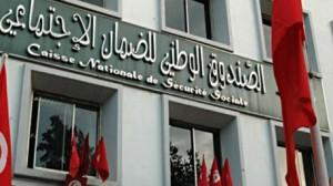 الصندوق الوطني للضمان الاجتماعي