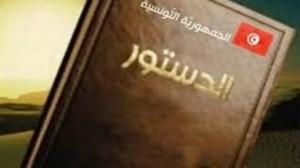 الدستور التونسي