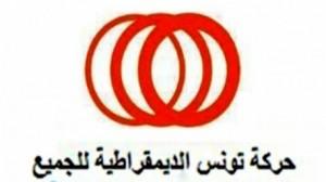 حزب حركة تونس الديمقراطية للجميع