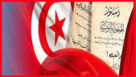 دستور تونس الجديد
