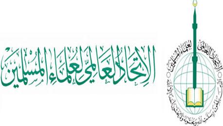 الإتحاد العالمي لعلماء المسلمين