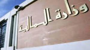 ملتقى وزراء المالية العرب