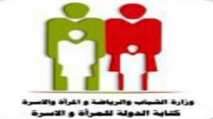 شعار كتابة الدولة للمرأة والأسرة