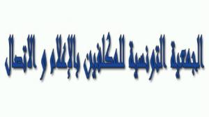 جمعية للمكلفين بالإعلام والاتصال