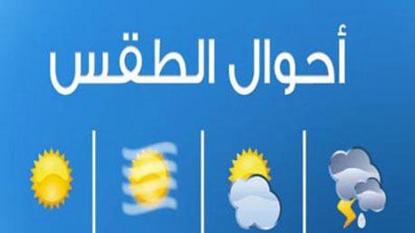 التوقعات الجوية