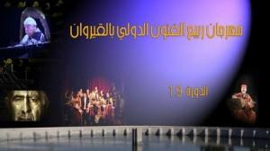 الدورة 19 لمهرجان ربيع الفنون الدولي
