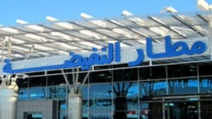 مطار النفيضة