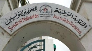نقابة الصحفيين التونسيين