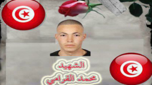 الشهيد محمد أمين القرامي
