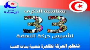 بمناسبة الذكرى 33 لتأسيسها: حركة النهضة تنظم تظاهرة شعبية بساحة القصبة