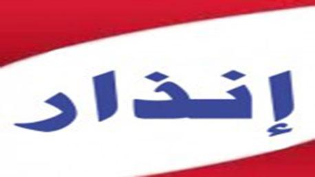 عالمي سابقة الأولى الأردن مدير يوجّه لنفسه انذارا %D8%A7%D9%86%D8%B0%D