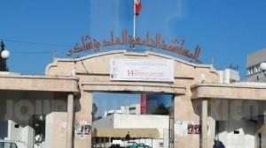 مستشفى الهادي شاكر بصفاقس