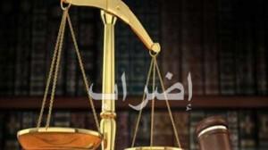 إضراب  في سلك كتبة المحاكم