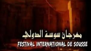 مهرجان سوسة الدولي