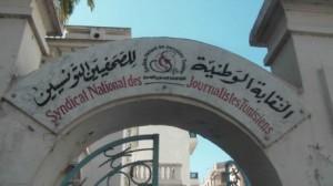 نقابة الصحفيين