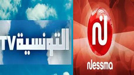 نسمة و التونسية