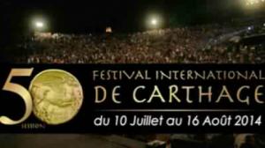 إدارة مهرجان قرطاج