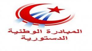 حزب المبادرة الوطنية الدستورية